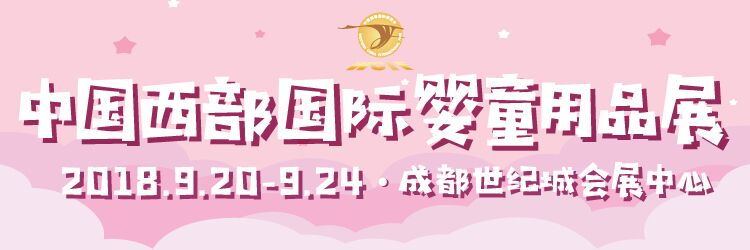 中国西部国际婴童用品博览会