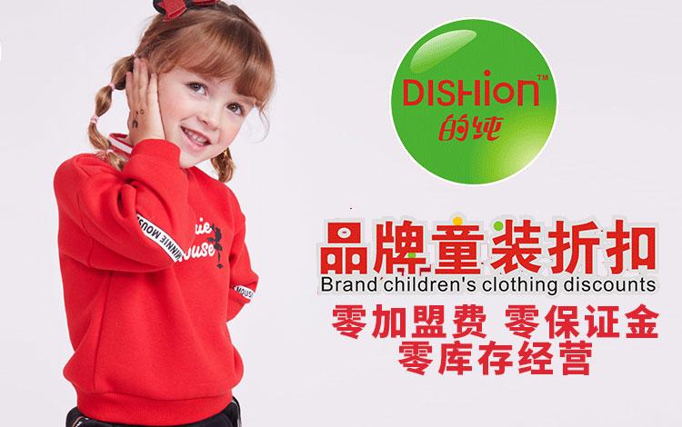 广州市的�服饰有限公司