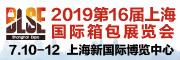 2019第16届上海国际箱包皮具手袋展览会