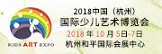 2018中国(杭州)国际少儿艺术博览会