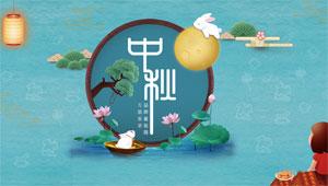 欢聚中秋团圆惠 龙8国际娱乐官网品牌携新品来齐贺