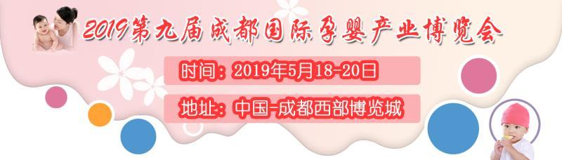 2019第九届成都国际孕婴童产品展览会