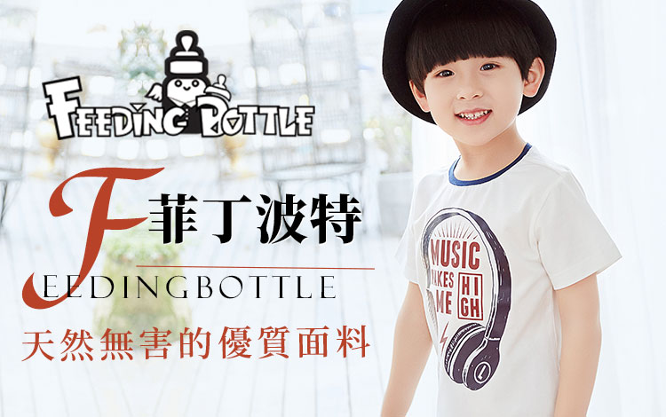 FEEDING BOTTLE菲丁波特:专业婴童亲子服装品牌!