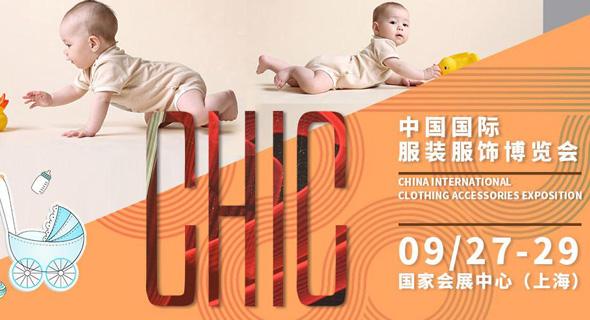 2018秋季 CHIC 中国国际服装服饰博览会