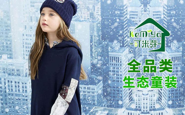 深圳市可米芽服饰有限公司