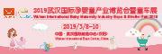 2019武汉���H孕婴童产业博览会暨童车展