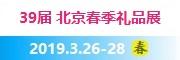 第39届中国・北京 国际礼品、赠品及家具用品展览会