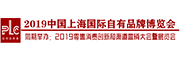 2019中国上海国?#39318;?#26377;品牌博览会