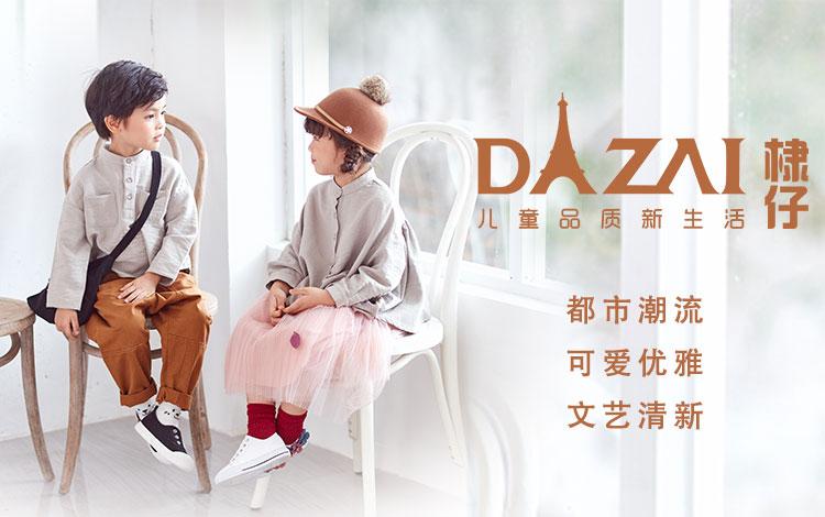 棣仔 DIZAI:儿童品质新生活