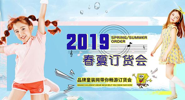 2019春夏童�b品牌����