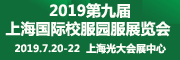 2019第九届上海���H校服园服展览会