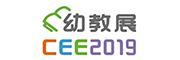 2019CEE深圳���H幼儿教育用品暨装备展览会