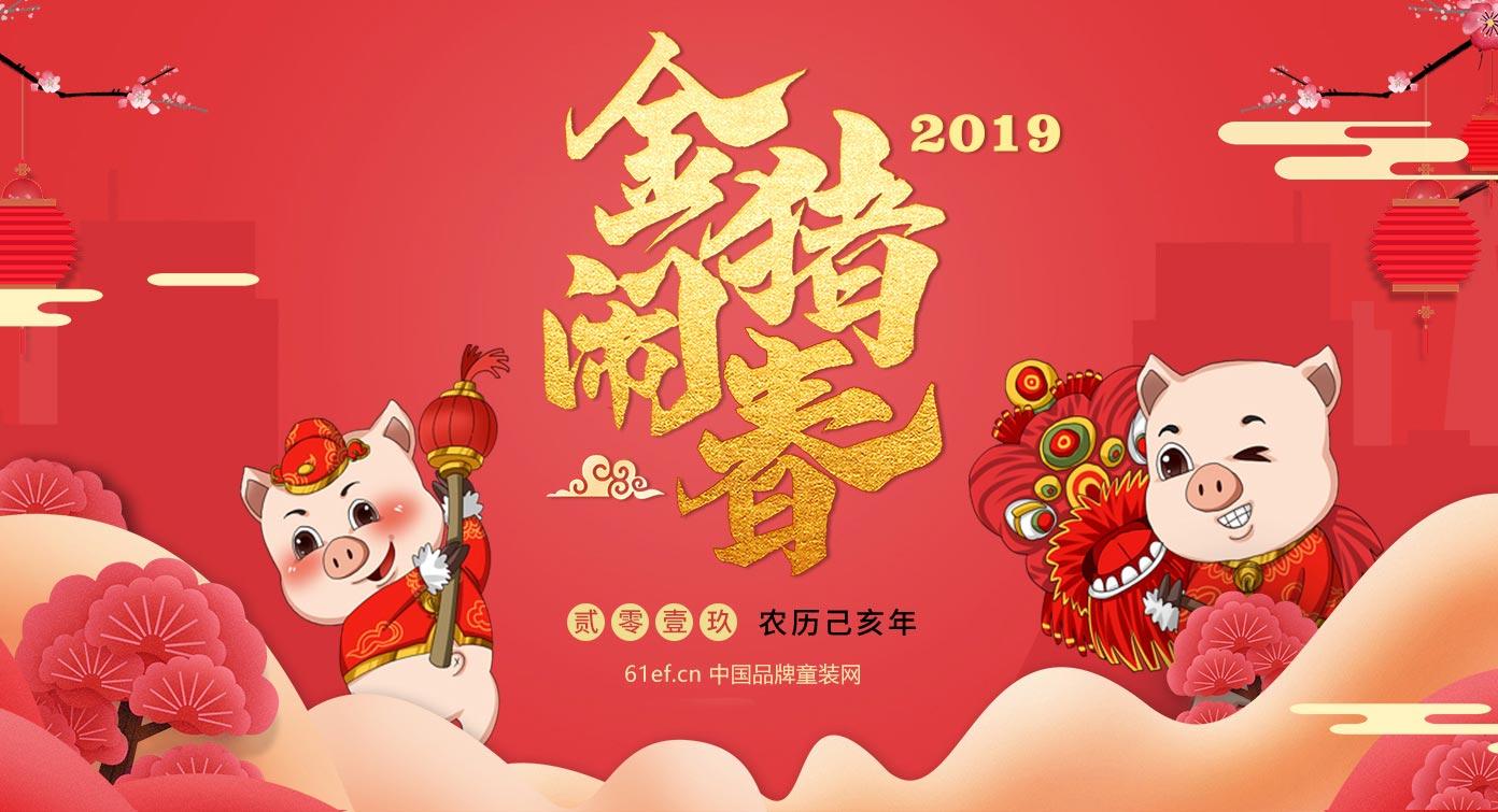 金猪闹春-2019新春大拜年