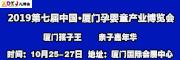 2019中国厦门孕婴童产业博览会