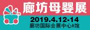 第五届母婴钜惠中国廊坊孕婴童产业展