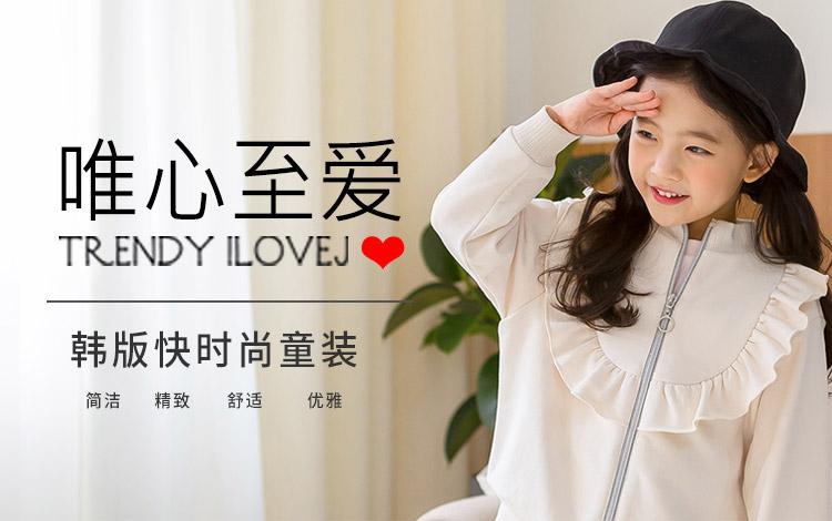 唯心至爱:韩版快时尚童装
