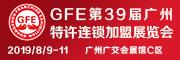 2019GFE第39届�V州特许连锁加盟展览会(秋季大展)