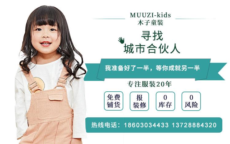 深圳如是服装有限公司