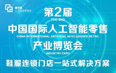 2019中国国际人工智能零售产业博览会