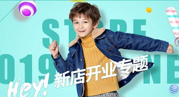 2019年孕婴童企业新潮彩票首页新店开业