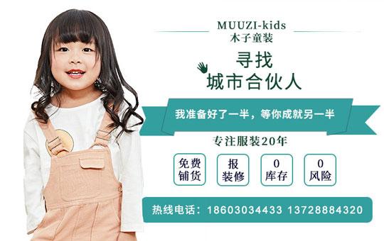 MUUZI-Kids木子:寻找 城市合伙人