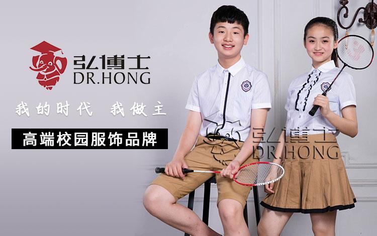 重庆泓博士服装网网公司