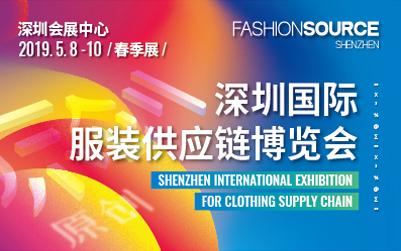 FASHION SOURCE深圳国际服装供应链博览会(春季)