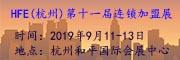 2019杭州连锁加盟展