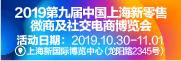 2019上海新零售微商展会