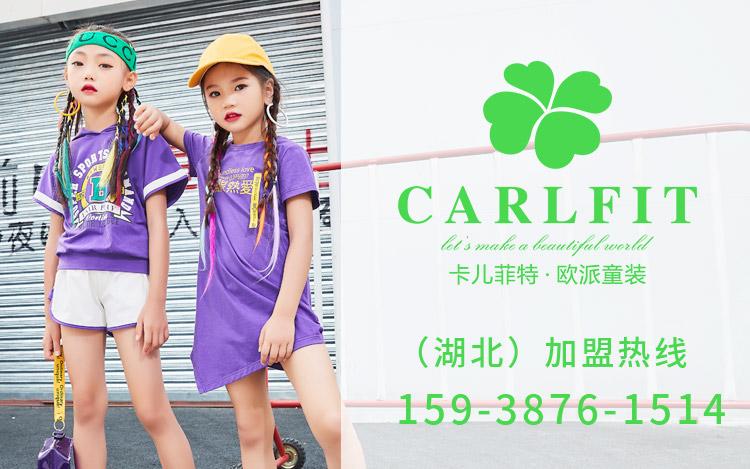 武汉市�~口区卡儿菲特服饰经营部