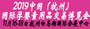 2019中��(杭州)���H孕�胪�用品交易博�[��