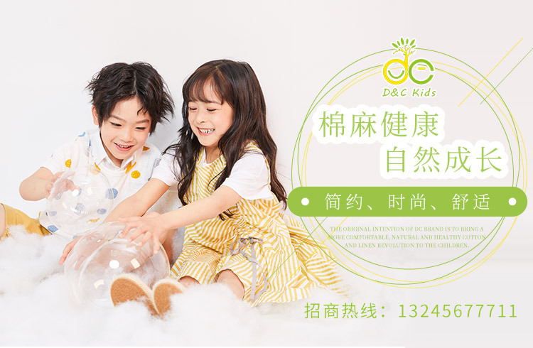 DC童�b:棉麻健康,自然生�L