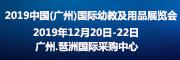 2019中国�V州幼教及用品展