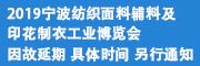 2019第十七届宁波国际纺织品面料、辅料及纱线展
