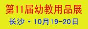 2019中国(长沙)幼教用品博览会
