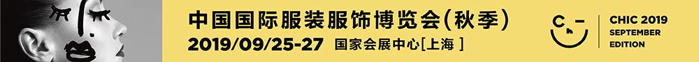 CHIC2019秋季展中国国际服装服饰博览会
