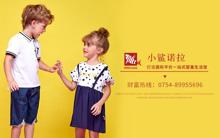 汕头市丽婴服饰有限公司