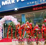 Milk family淮安清江浦店盛大�_�I逼了啦 恭喜!