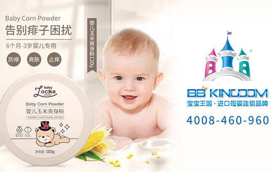 宝宝王国:进口母婴连锁品牌
