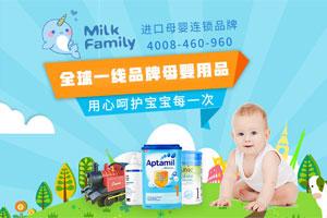 Milk Family:用心呵护宝宝每一次
