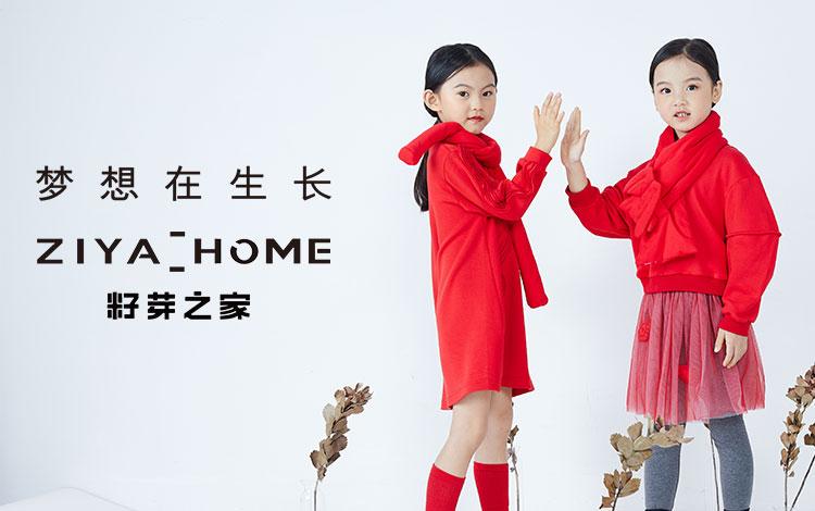 广州西口服饰有限公司