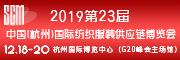 2019中国杭州服装供应链博览会