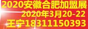 2020安徽合肥连锁加盟创业展览会