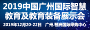 2019 中国(广州)国际智慧教育及教育装备展示会