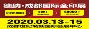 2020第10届德纳・成都国际包装工业展