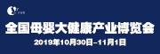2019中健婴全国母婴大健康产业博览会