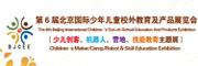 第 6 届北京国际少年儿童校外教育及产品展览会
