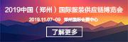 2019中国(郑州)国际服装供应链博览会