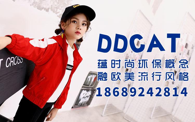 广州叮当猫儿童服饰有限公司