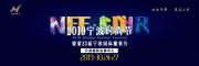 2019宁波时尚节第23届宁波国际服装节